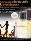 น้ำหอมสเปรย์ มิสทิน/มิสทีน แฟมิลี่ แมน / Mistine Family Man Perfume Spray