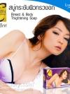 Extra Soap By Boo-Ben Breast & Body Thightening Soap / เอ๊กซ์ตร้า โซป บายบูเบน สบู่กระชับผิวทรวงอก