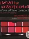 ลิปล็อคสี มิสทิน/มิสทีน ดีเอ็นเอ ลิป คัลเลอร์ แอนด์ ท็อป โค้ท / Mistine DNA Lip Color and Top Coat