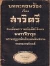 บทละคอนร้องเรื่อง สาวิตรี ... ที่ระลึกงานพระราชทานเพลิง ท้าววนิดาพิจาริณี พ.ศ.2478