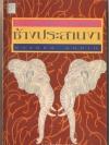 ช้างประสานงา
