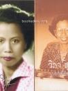 ผ่องเนื้อนพคุณ + 72 ปี วิภา สุขกิจ (2 เล่มชุด)