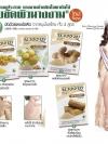 Mistine Nang Ngam Scrub / มิสทิน ผงขัดผิว นางงาม