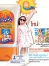 โลชั่นกันแดดสูตรกันน้ำ มิสทิน คิดดี้ เอสพีเอฟ 30 / mistine Kiddy Ultra Protection Sunscreen Lotion