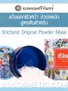 ศรีจันทร์ ออริจินัล พาวเดอร์ มาส์ก / Srichand Original Powder Mask