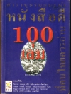 สารานุกรมแนะนำหนังสือดี 100 เล่ม ที่คนไทยควรอ่าน