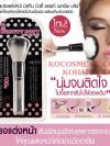 แปรงแต่งหน้า มิสทิน/มิสทีน บิวตี้ ซอฟท์ เมคอัพ บรัช / Mistine Beauty Soft MakeUp Brush