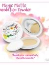 ศศิ เมจิก แมทท์ ฟาวน์เดชั่น ฟาวเดอร์ SASI Magic Matte Foundation Powder