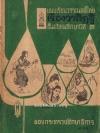 แบบเรียนวรรณคดีไทยเรื่อง วาสิฏฐี (หนังสือดี 100 เล่ม)