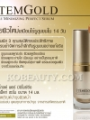 Stemgold Pore Minimizing Perfect Serum 14 ML. / สเตมโกลด์ พอร์ มินิไมซ์ซิ่ง เพอร์เฟคท์ เซรั่ม 14 มล.