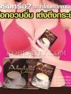 กาแฟปรุงสำเร็จชนิดผง ผสมอะบาโลนคอลลาเจน มิสทิน/มิสทีน เอส เมท / Mistine S-Mate Instant Coffee Mix Plus Abalone Collagen