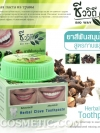 ชีววิถี ยาสีฟันสมุนไพรสูตรกานพลู / Bio Way Herbal Clove Toothpaste
