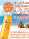 สเปรย์กันแดดผิวกาย มิสทิน/มิสทีน อะควาเบส ซัน บอดี้ เอสพีเอฟ50 พีเอ+++ / Mistine Aqua Base Sun Body Spray UV SPF 50 PA+++