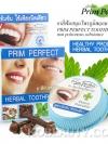 Prim Perfect Herbal Toothpaste / ยาสีฟันสมุนไพร พริมเพอร์ เฟค (ภูมิพฤกษา 25)