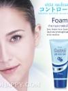 โฟมล้างหน้า สำหรับผู้มีปัญหาสิว ฟาริส คอนโทรล / Faris Control Acne Facial Foam