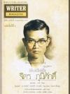 WRITER ปก จิตร ภูมิศักดิ์