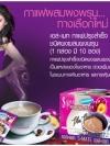 มิสทิน/มิสทีน เอส-เมท กาแฟปรุงสำเร็จชนิดผงผสมผงพรุน / Mistine S-Mate Instant Coffe Mix Plus Prune
