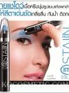 อายแชโดว์ มิสทิน/มิสทีน สเตน อาย คัลเลอร์ / Mistine Stain Eye Color