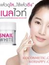 สเนลไวท์ สเนล ซีครีชั่น ฟิวเตรท มอยเจอร์ เฟเชี่ยล ครีม Snailwhite Snail Secretion Filtrate Moisture Facial Cream