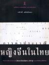 การค้าประเวณีหญิงจีนในไทย **มีลายเซ็นผู้เขียน