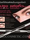 แปรงแต่งคิ้ว มิสทิน/มิสทีน บิวตี้ บราว บรัช เซ็ต / Mistine Beauty Brown Brush Set