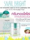 เคที่ดอลล์ สเนลไบร์ท สเนลไวท์เทนนิ่งครีม / Cathy Doll Snail Whitening Cream for Dry and Combination Skin