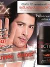 เซรั่มบำรุงผิวหน้า มิสทิน/มิสทีน แอคทีฟ ออยล์ คอนโทรล ฟอร์เมน / Mistine Active Oil Control Serum for Men