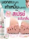 สเปรย์ระงับกลิ่นเท้า มิสทิน/มิสทีน รีเฟรชชิ่ง อโรม่า / Mistine Refreshing Aroma Foot Spray