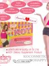 ผลิตภัณฑ์อาหารเสริม เคโอวาย / KOY Dietary Supplement Product