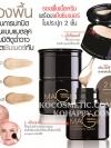 มิสทิน/มิสทีน แมจิก ชิมเมอร์ แอนด์ ฟาวเดชั่น ครีม / Mistine Magic Shimmer and Foundation Cream