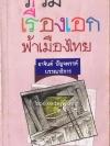 รวมเรื่องเอกฟ้าเมืองไทย