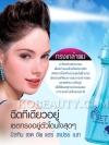 มิสทิน/มิสทีน เซต อัพ แฮร์ สเปรย์ เนท / Mistine Setup Hair Spray Net