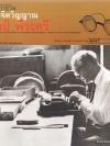 ART RECORD ฉบับพิเศษ : 109 ปี ชีวิตและจิตวิญญาณ ศิลป์ พีระศรี