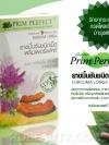 ยาขมิ้นชันชนิดเม็ด พริมเพอร์เฟคท์ / PRIM PERFECT CURCUMA LONGA