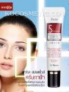 ครีมทาฝ้า ฟาริส สปอตไวส์ / Faris Spotwise Advanced Melasma and Dark Spot Corrector Cream