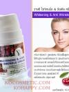 YC Whitening and Anti-wrinkle Cream / วายซี ไวท์เทนนิ่ง แอนด์ แอนตี้ ริงเคิล ครีม