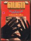 ตบตา (ชุดผู้การเมเกรต์ ของ Georges Simenon)