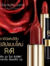 Mistine Rouge Rose Lipstick มิสทิน/มิสทีน รูจ โรส ลิปสติค