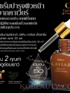 เซรั่มบำรุงผิวหน้า มิสทิน/มิสทีน คาเวียร์ เอ็กซ์ทรีม คอนเซนเทรท / Mistine Caviar Extreme Concentrate