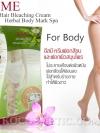 Isme Hair Bleaching Cream Herbal Body Mark Spa / อีสมี ครีมฟอกสีขนและพอกผิวสมุนไพร