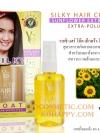 YC Silky Hair Coat Sunflower Extract / วายซี ซิลค์กี้ แฮร์ โค๊ต สูตรสารสกัดจากดอกทานตะวัน