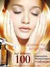 Faris Collagen 100 Serum / ซีรั่มบำรุงผิวหน้า ฟาริส ตอลลาเจน 100