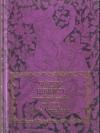เมรัยละคอน ยอนเดวา (หนังสือชำร่วย สนพ.มติชน)