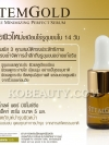 Stemgold Pore Minimizing Perfect Serum 5 ML. / สเตมโกลด์ พอร์ มินิไมซ์ซิ่ง เพอร์เฟคท์ เซรั่ม 5 มล.