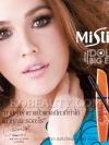 มาสคาร่า มิสทิน/มิสทีน โปรลอง ดอลลี่ บิ๊กอาย วอเตอร์พรูฟ / Mistine Dolly Big Eye Waterproof Mascara