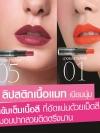 ลิป พาเลท มิสทิน/มิสทีน ออล ยัวร์ อินเนอร์ / Mistine All Your Inner Lip Palette สำเนา