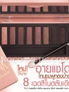 อายแชโดว์ มิสทิน/มิสทีน แชมเปญ พิ้งค์ คอมพลีท อาย พาเลท / Mistine Champagne Pink Complete Eye Palette สำเนา