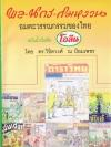 พล นิกร กิมหงวน อมตะวรรณกรรมของไทย