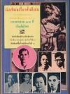 นักเขียนเรื่องสั้นดีเด่น 100 ปี เรื่องสั้นไทย