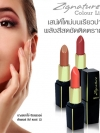 ยูสตาร์ ซิกเนเจอร์ คัลเลอร์ ลิป / U-Star Signature Color Lip